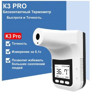Бесконтактный инфракрасный термометр K3 Pro #0