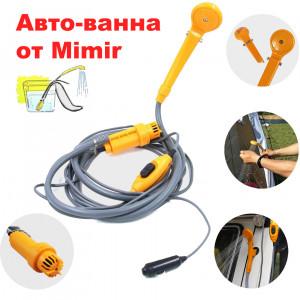Автономный автомобильный душ на 12 вольт Mimir-03LY Mimir Outdoor