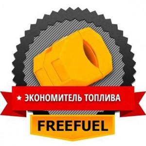 Экономитель топлива авто Free Fuel 2 шт