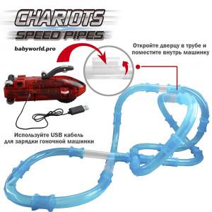Трубопроводные гонки Chariots Speed Pipes
