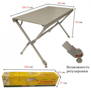 Кемпинговый складной стол из алюминиевого сплава AT007 Mimir Outdoor
